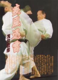 Гроза Тэтсухико Асаи